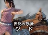 un nouveau jeu de ken le survivant!!