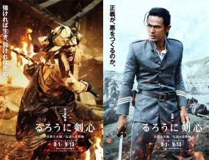 Kenshin-2014ml